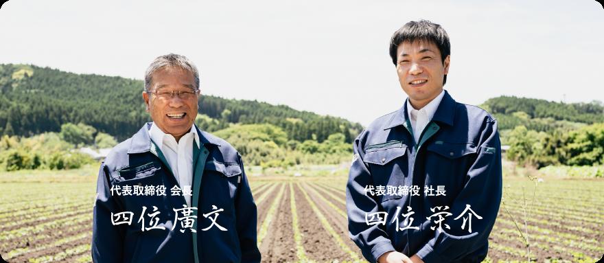 代表取締役 会長 四位 廣文,代表取締役社長 四位 栄介