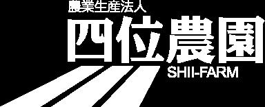 Shii-Farm